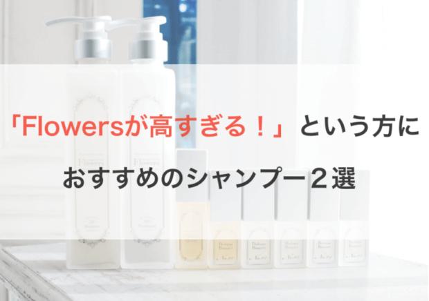 「Flowers(フラワーズ)が高すぎる!」1万円以下で買えるおすすめシャンプー2選