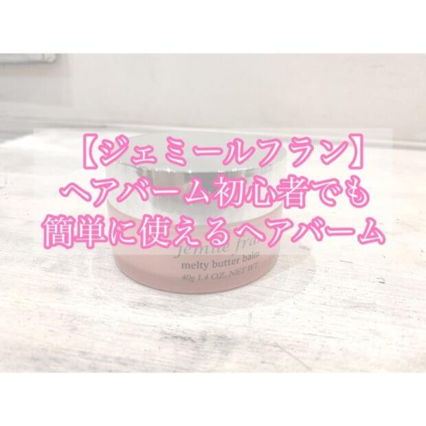 【ジェミールフラン メルティーバター バーム】ヘアバームを初めて使う方が手にするべきヘアバーム