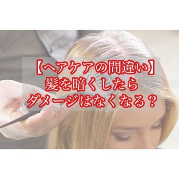 【ヘアケアの間違い】髪を暗くしたらダメージはなくなる?