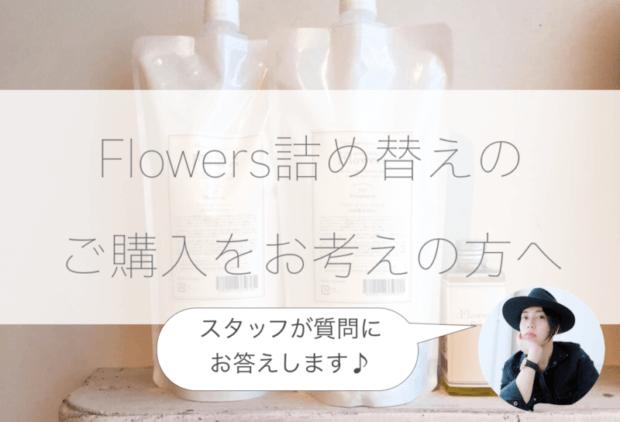 【Flowersシャンプー】詰め替えのご購入をお考えの方へ