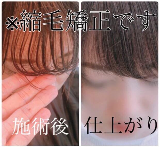くせ毛を流し前髪にするはこれ一択!内巻き縮毛矯正