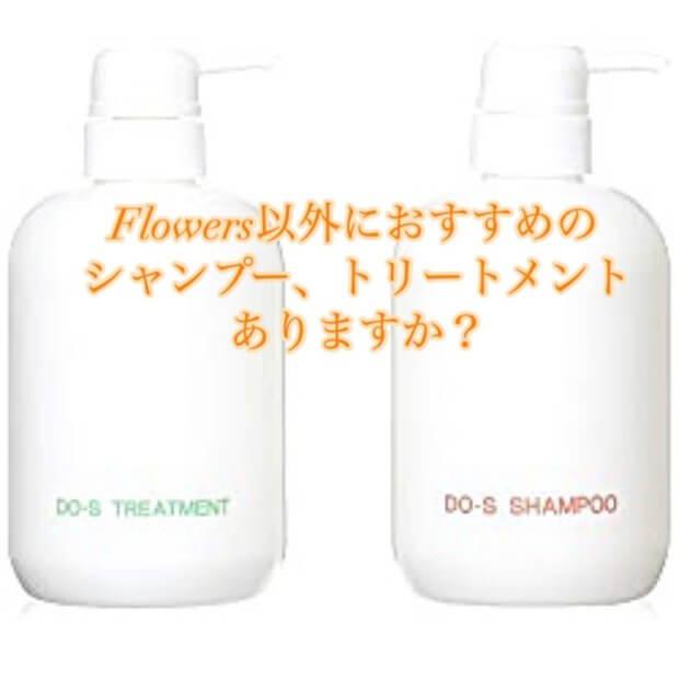 Flowers以外におすすめのシャンプーありますか?