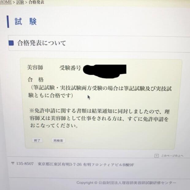 【ご報告】高塩貴史国家試験に合格いたしました!