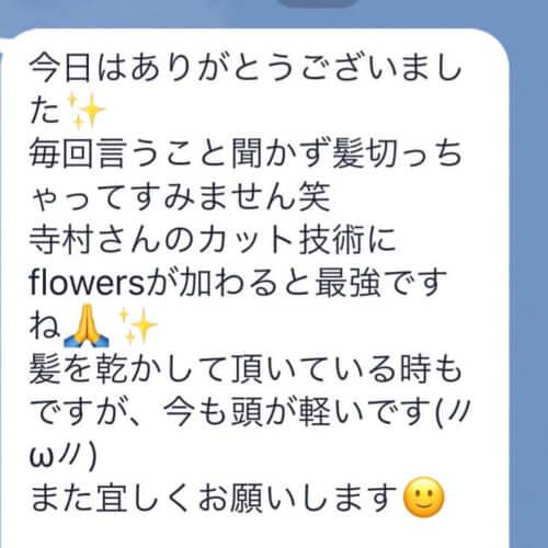 【Flowersヘアケアの口コミ】No.42「寺村さんのカット技術にflowersが加わると最強ですね🙏✨」