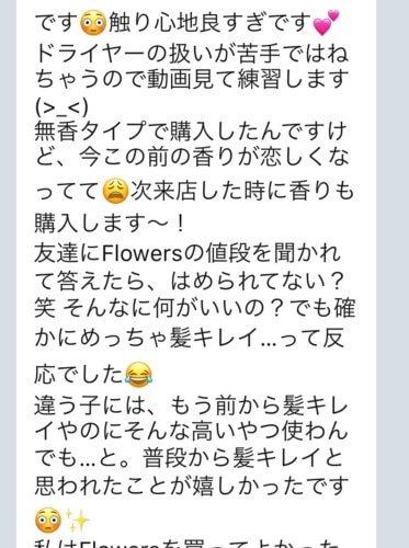 【Flowersヘアケアの口コミ】No.45「無香タイプで購入したんですけど、今この前の香りが恋しくなってて😩次来店した時に香りも購入します〜!」